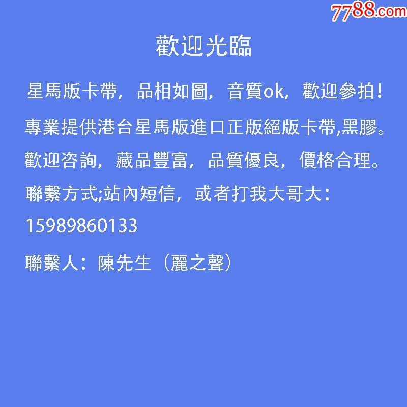 衣錦還鄉-電影原聲帶-0518-1_价格150元_第3张_