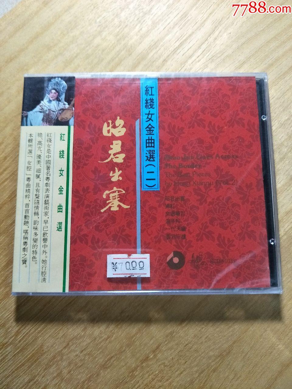 全新未拆CD-百利(au20473938)_