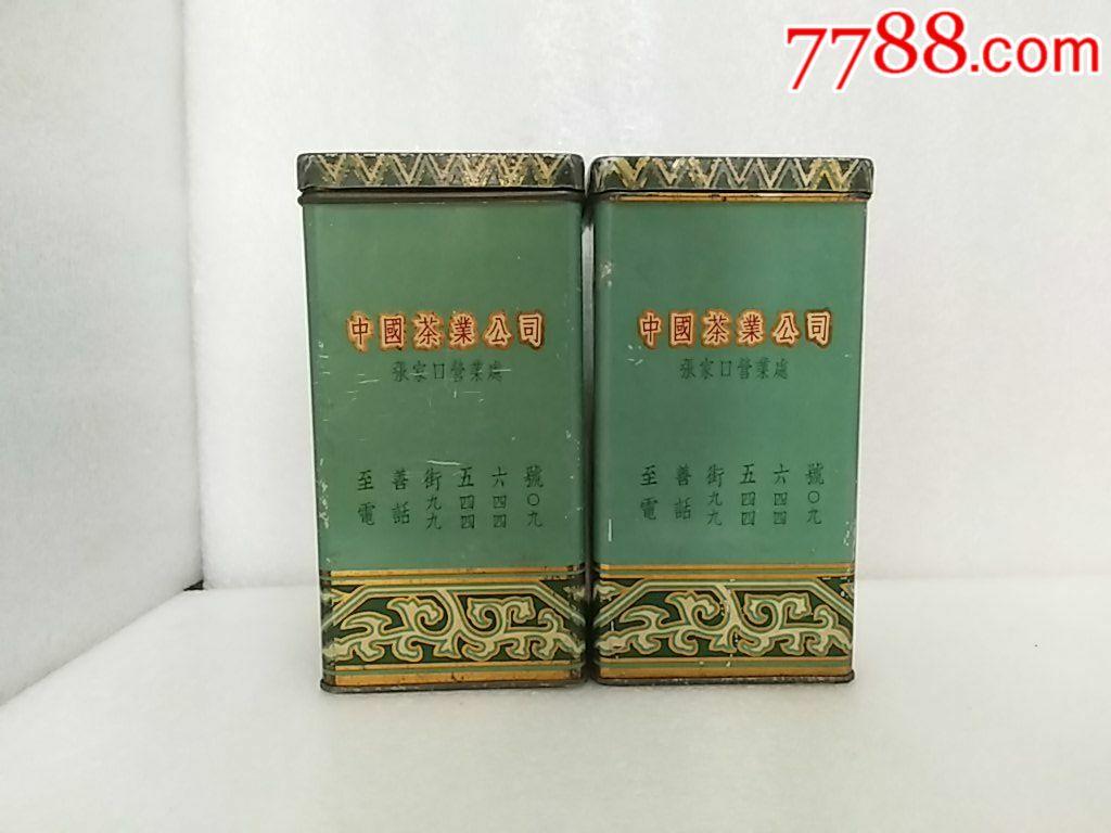 老�f茶�~罐/盒(au20476991)_