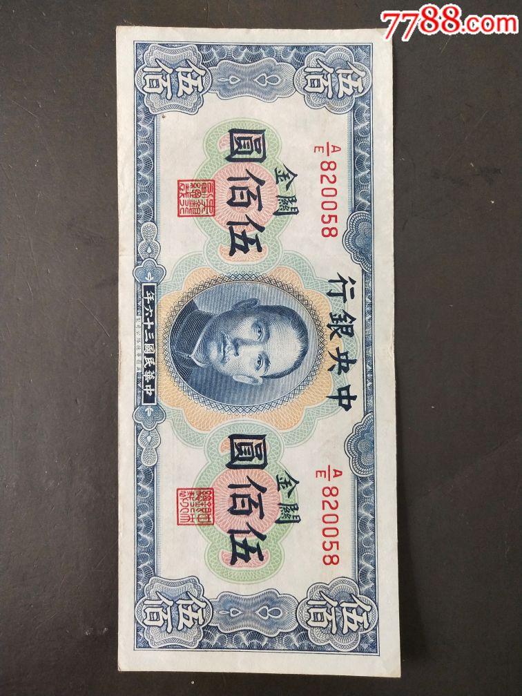中央�y行500元(au20484305)_