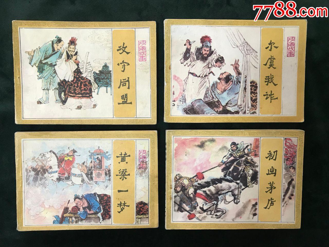 成�Z故事8�院吓募�林人民出版社含老�R�R途/�上�兵等(au20487471)_