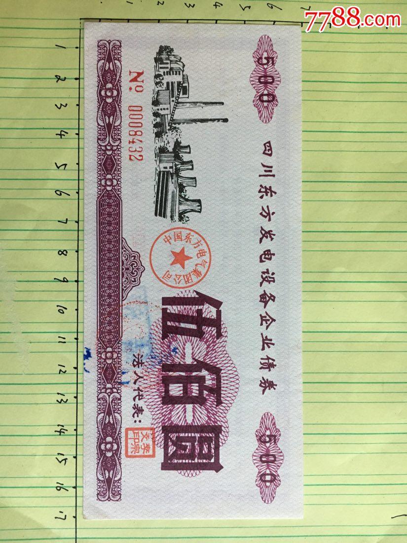 【全�W首�F】四川�|方�l��O�淦�I���弧�500元稀少面�~】(au20500980)_