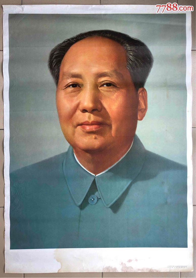 全�_毛主席,在世�r最后一次印刷(au20502299)_