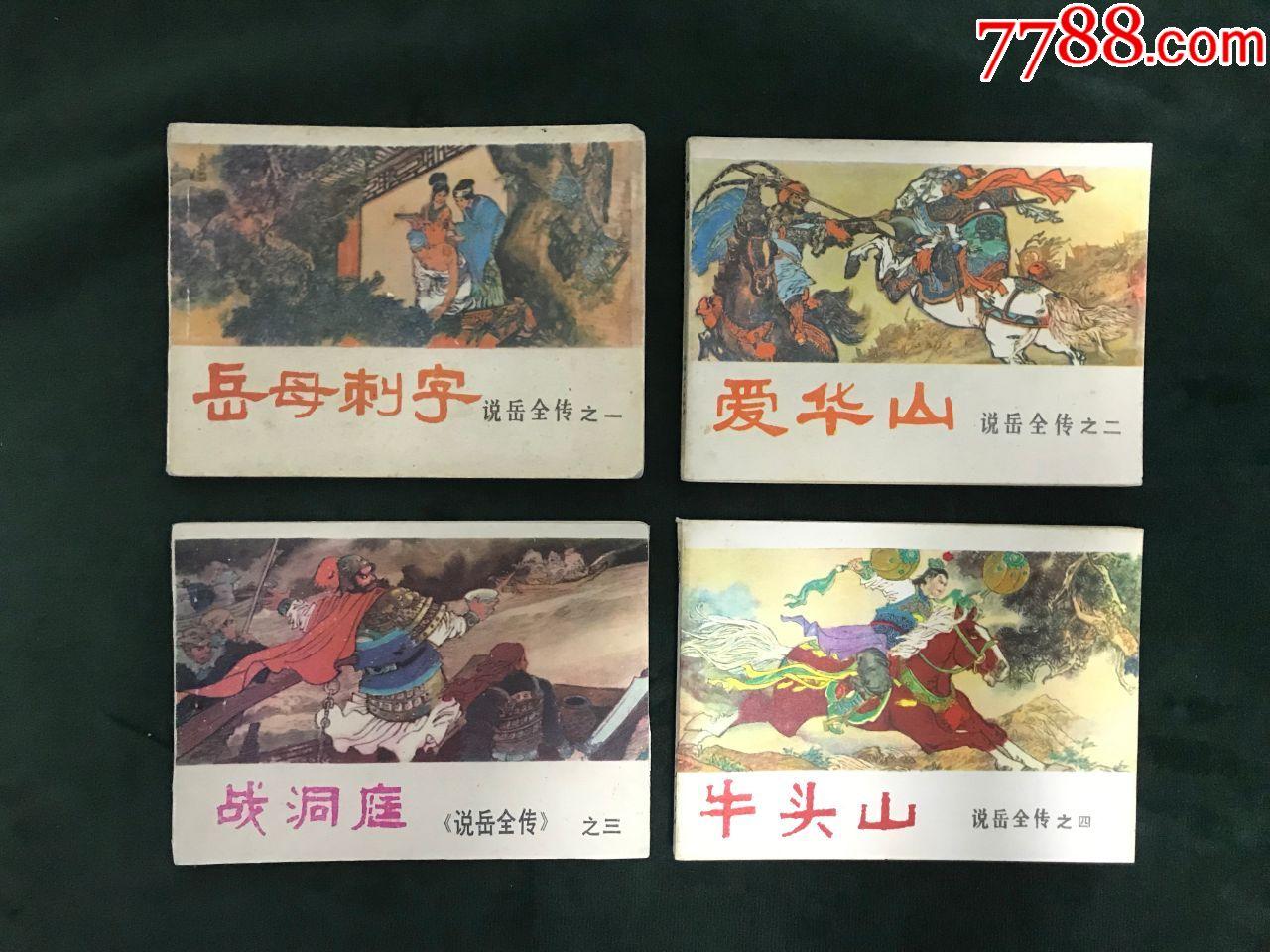 �f岳全��8�匀�河南人民出版社出版(au20502951)_