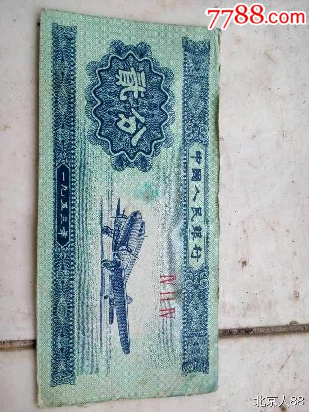 100张贰分纸币旧品流通品好品相100张_第1张_