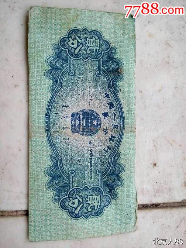 100张贰分纸币旧品流通品好品相100张_第2张_