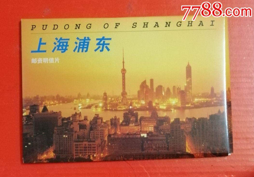 上海浦东_价格15元_第1张_