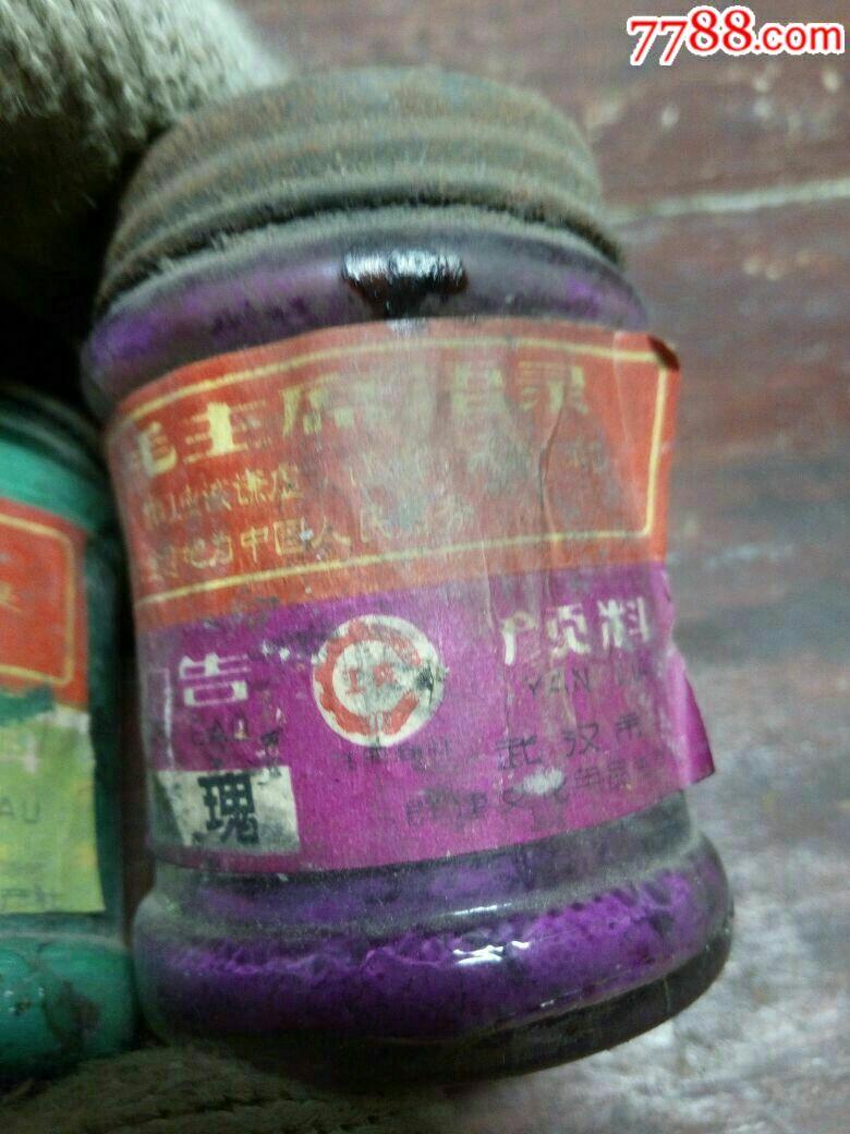 实物标,文革收藏,广告颜料语录小全套_价格46元_第5张_