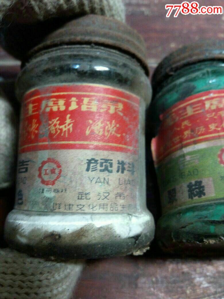 实物标,文革收藏,广告颜料语录小全套_价格46元_第7张_