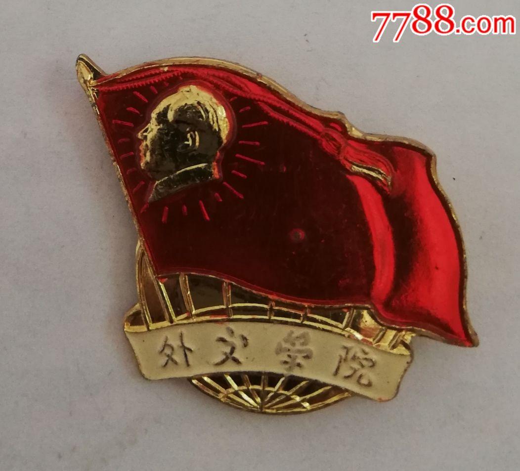 外交學院革命*反兵團_價格491元_第1張_