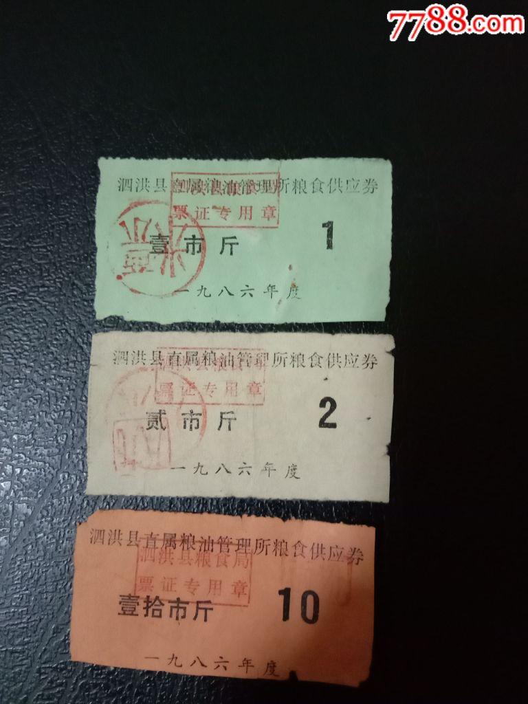 江�K省泗洪�h�Z食供��卷(au20510653)_