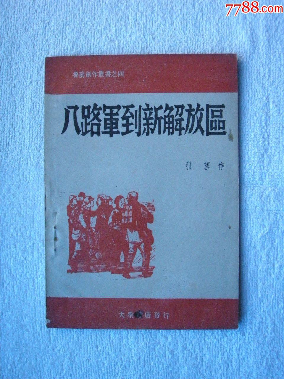 《八路军到新解放区》1947年11月.大连大众书店发?#23567;��?#24352;望著(au20515459)_