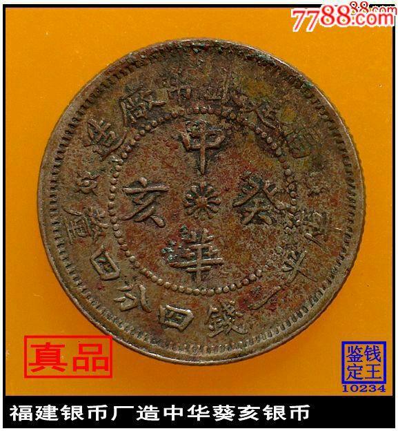 (10234)福建�y��S造中�A葵亥�y��(zc20519790)_