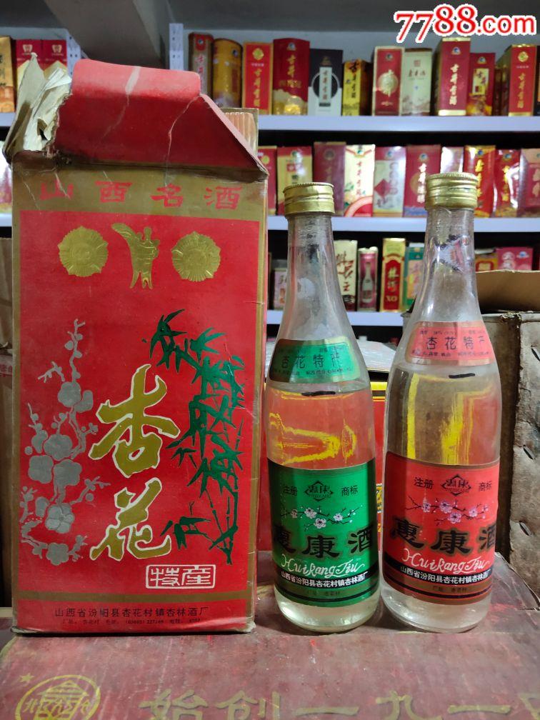 山西名酒,杏花特产,(au20527368)_