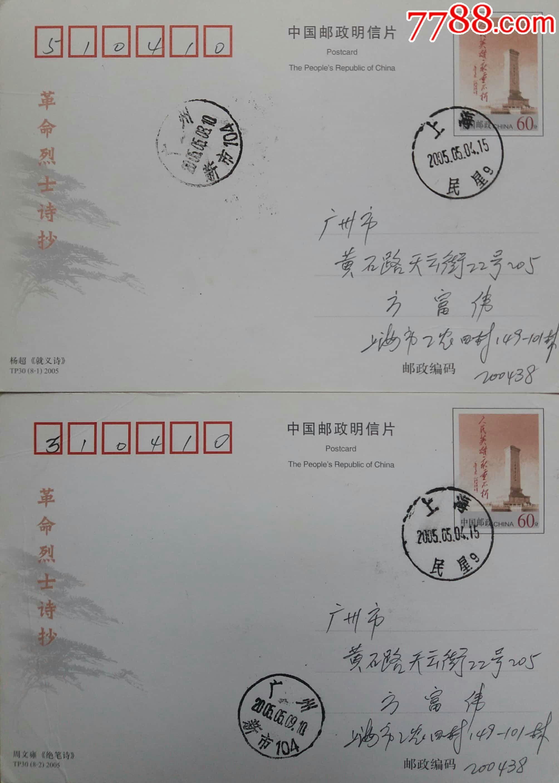 TP30《革命烈士�抄》上海民星首日��寄8全(au20533659)_
