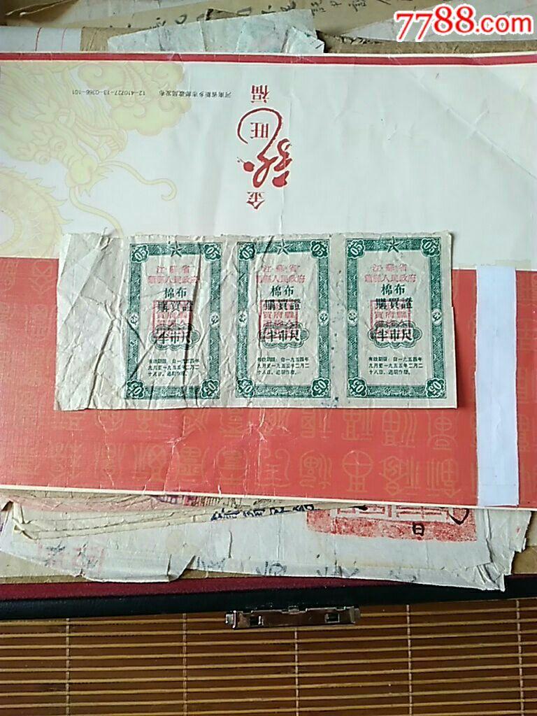 1954年江�K省��h布票(au20534030)_