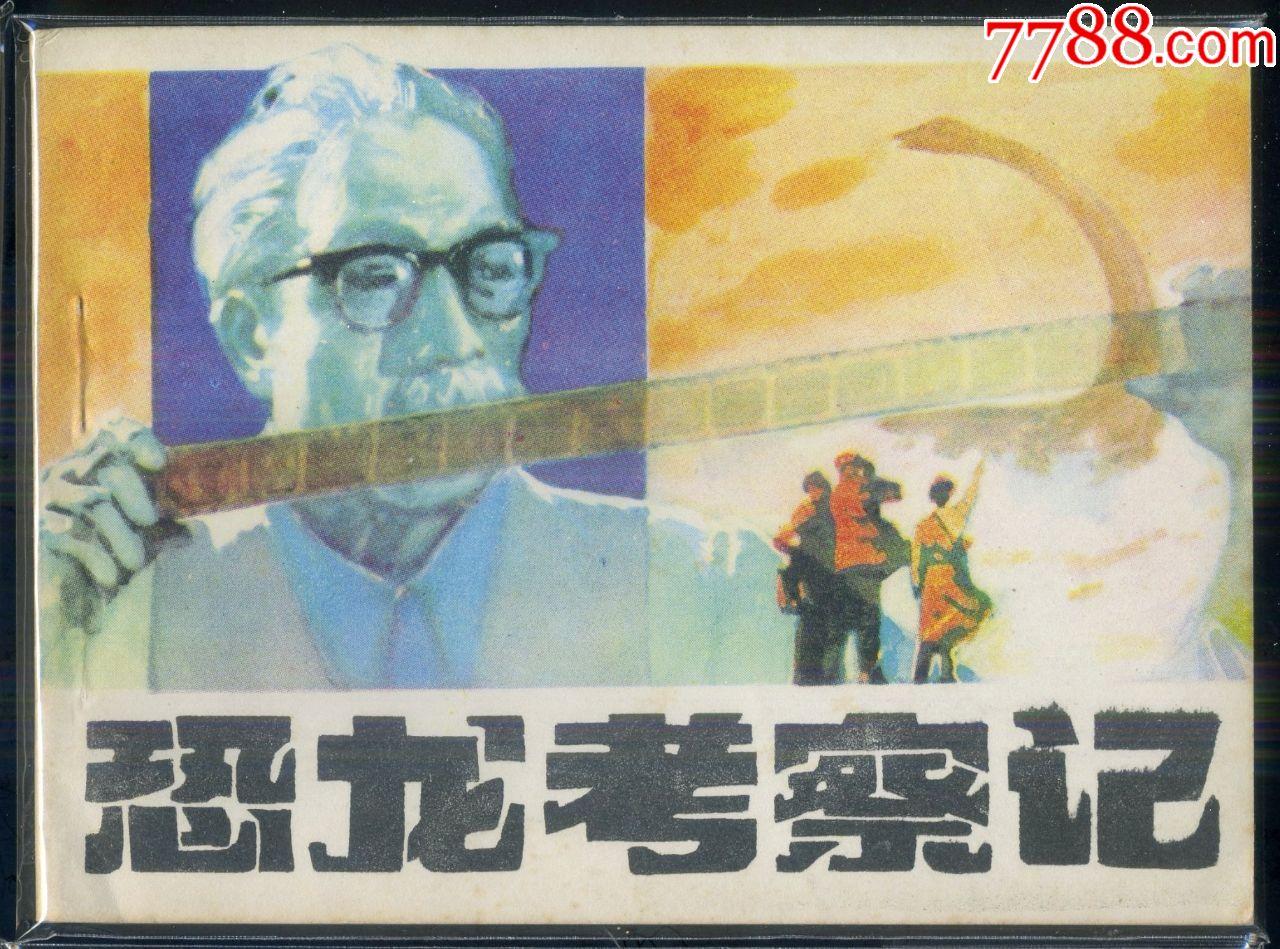 恐龙考察记(一版一印)(库存书)(13万册)(au20545885)_