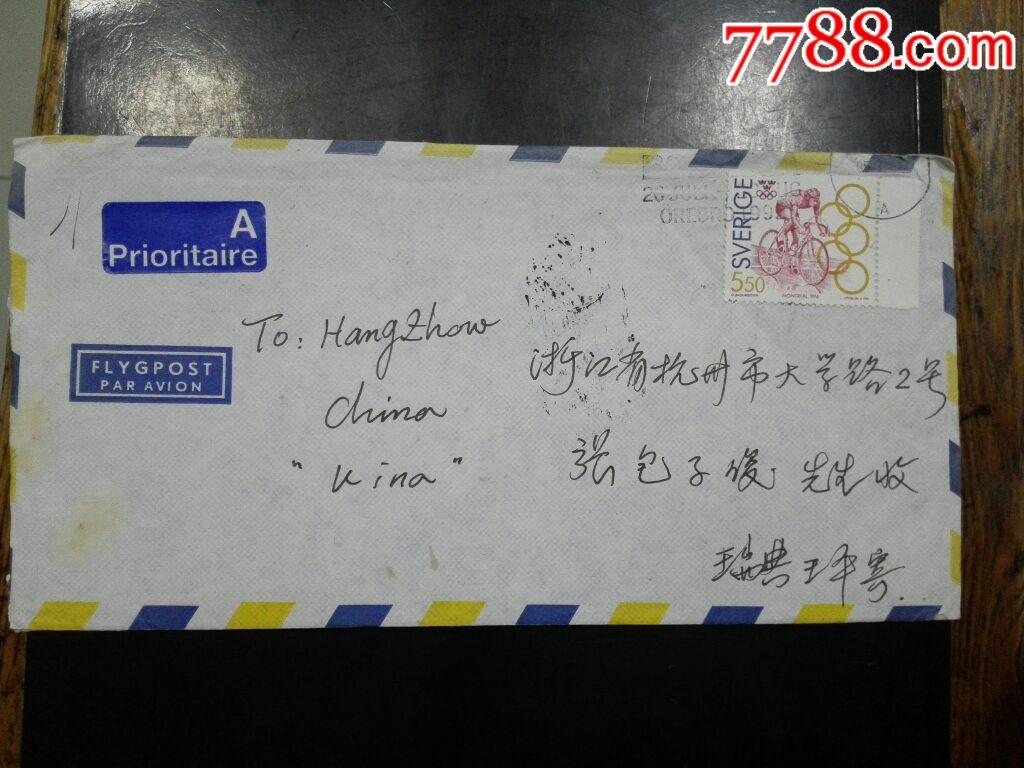瑞典集�]家�王平寄��包子俊集�]家航空��寄封含原信_�r格15元_第1��_