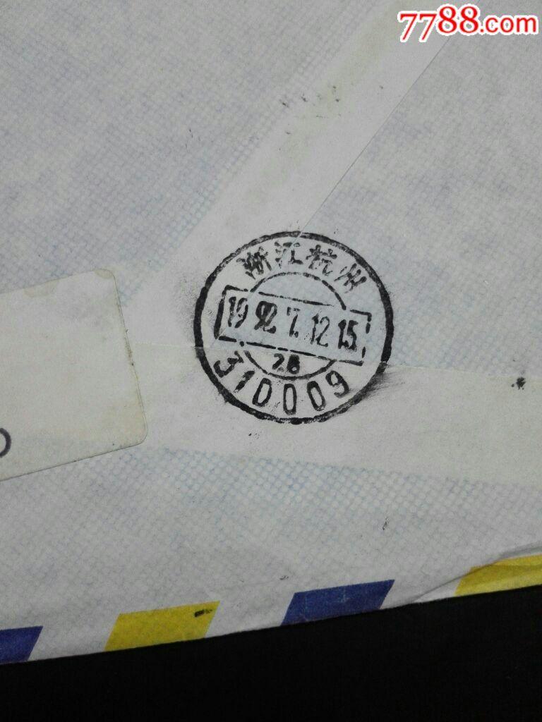 瑞典集�]家�王平寄��包子俊集�]家航空��寄封含原信_�r格15元_第4��_