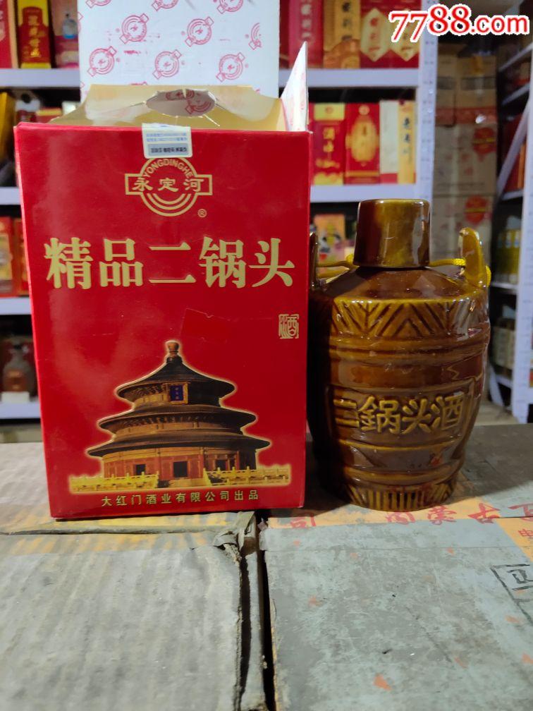 03年保定二锅头56度清香型(au20566018)_