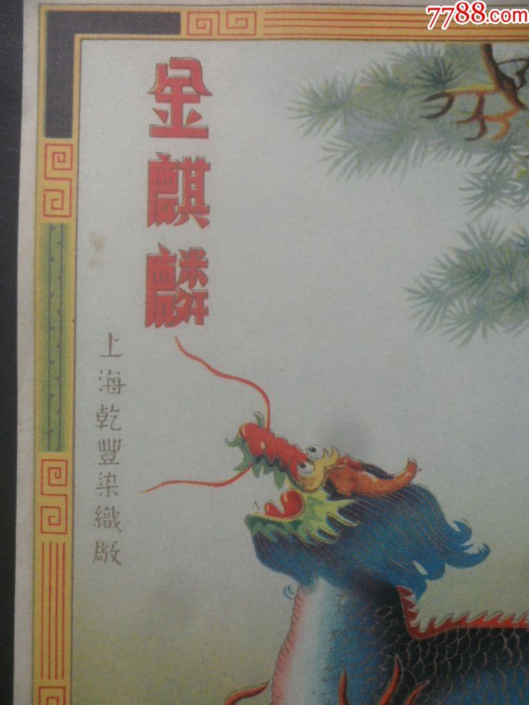 金麒麟商标(23.2cmx17.8cm)