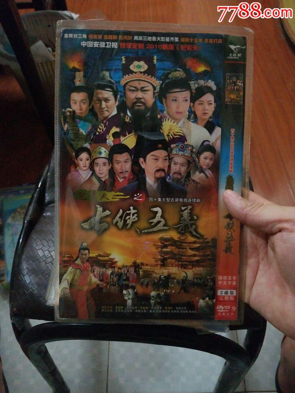 包青天系列全套10套DVD(au20578952)_