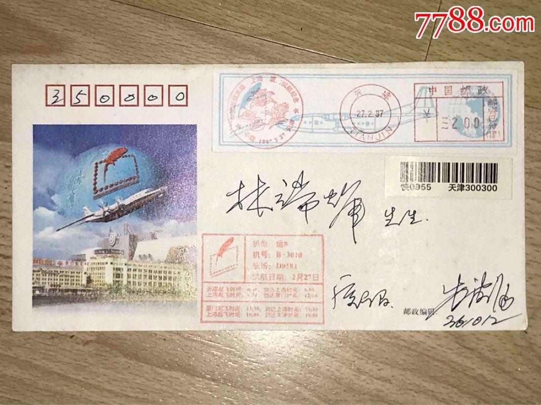 天津、上海、�B�T�航�o念�]�Y�C戳��寄封(au20580410)_