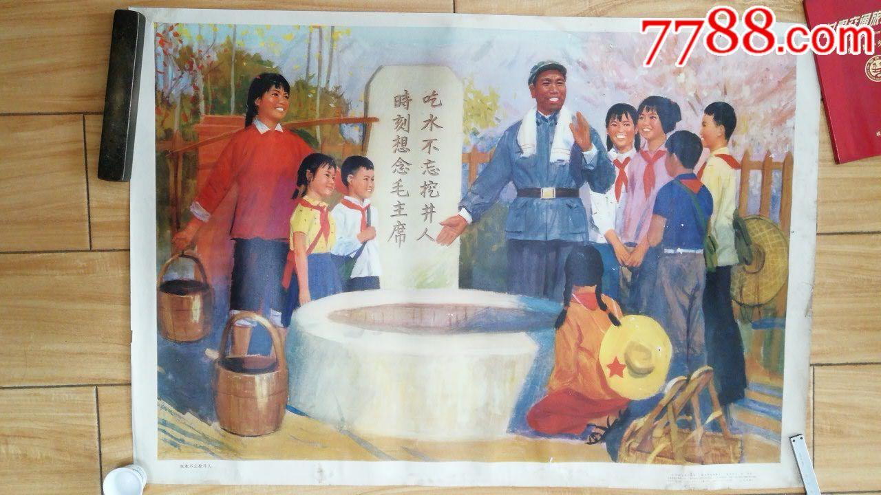 对开挂图吃水不忘挖井人(au20584794)_