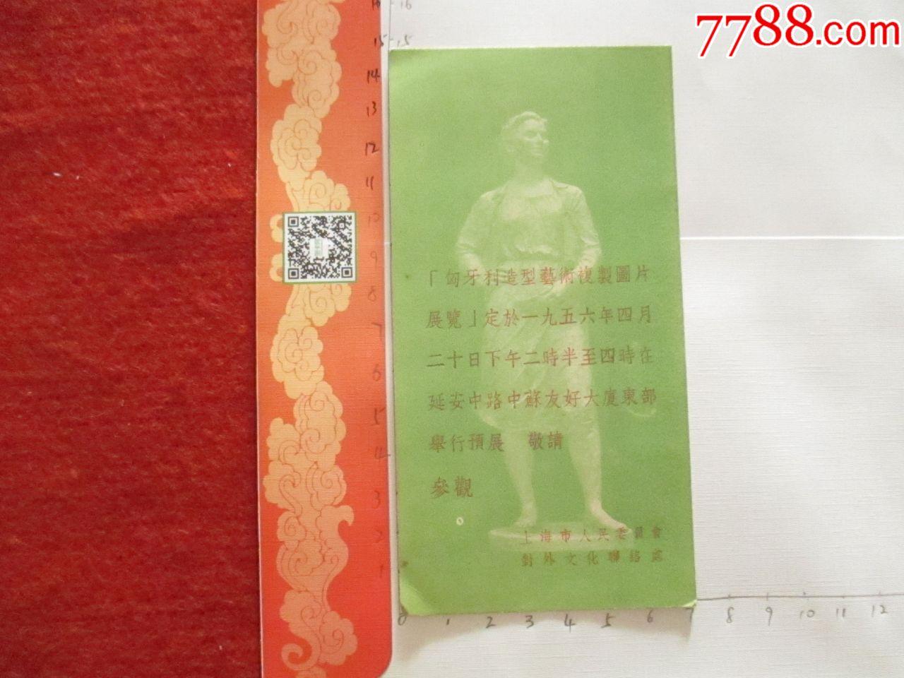 1956年匈牙利造型艺术复制图片展览门票--上海市人民委员会(au20591362)_
