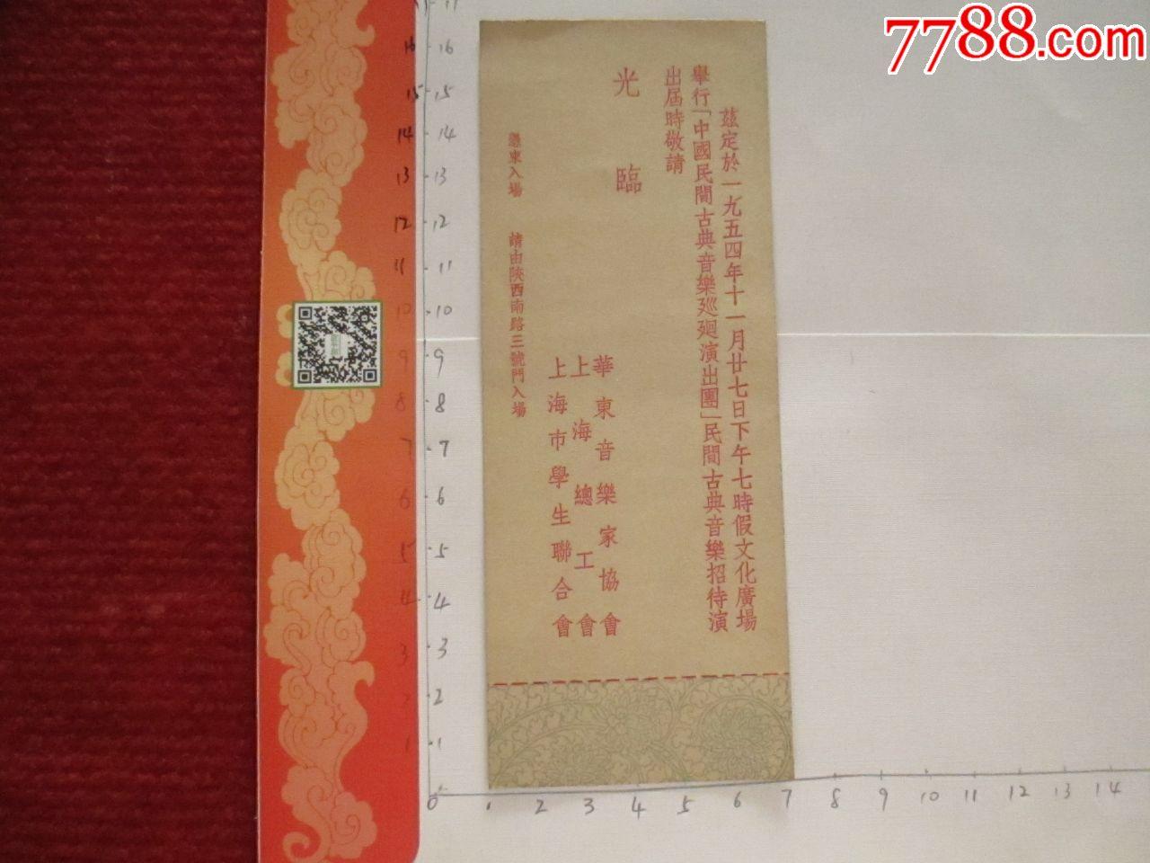 1954年举行--中国民间古典音乐巡回演出门票(au20602299)_