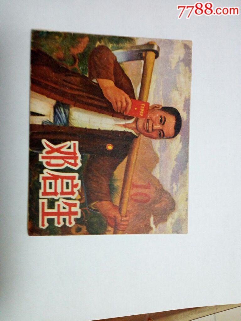 邓启生(au20603389)_