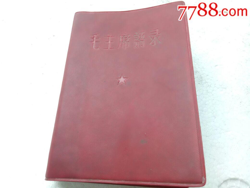 《毛��|�x集》日文版,保存�^新(au20606553)_