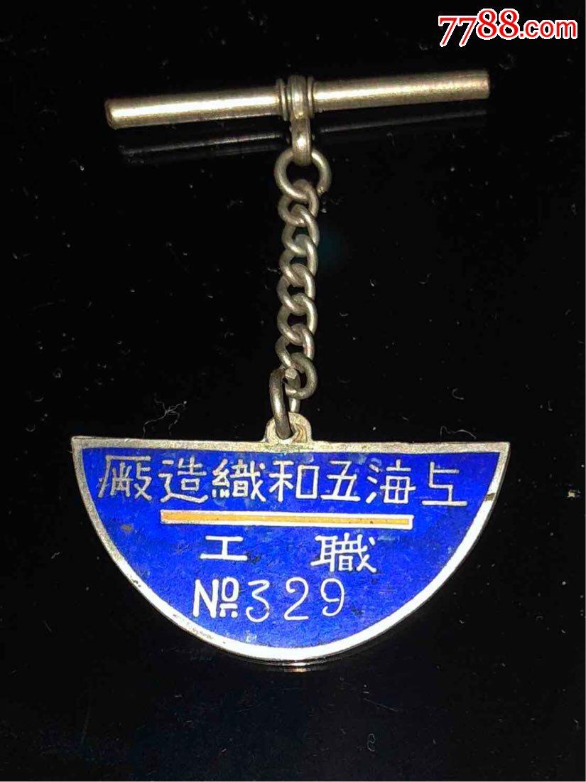 民国,老上海特殊半圆形双面珐琅釉银章,原配银挂链(au20610879)_