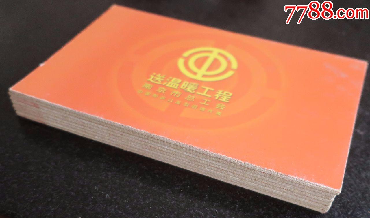 南京�工��送�嘏�工程5�B���]�Y明信片八套(au20614269)_