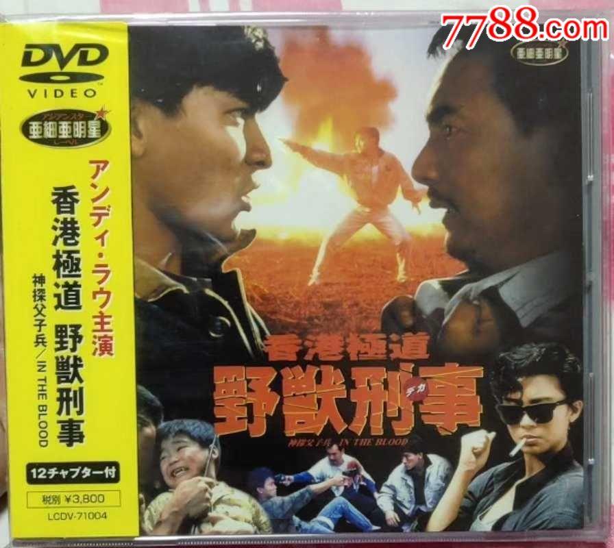 �⒌氯A神探父子兵DVD(au20621994)_