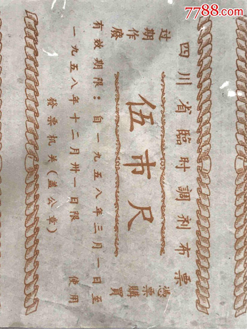 58年四川省�R�r�{�┪槭谐卟计�。(au20624198)_