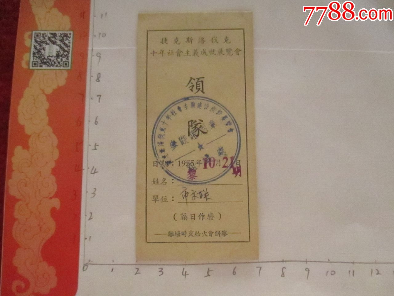 1955年捷克斯洛伐克十年社会主义成就展览会领队证(au20624237)_