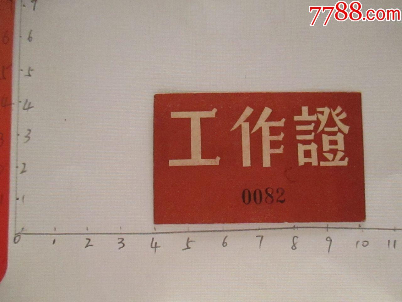 早期上海纪念聂耳冼海星逝世**周年音乐会工作证(au20624337)_