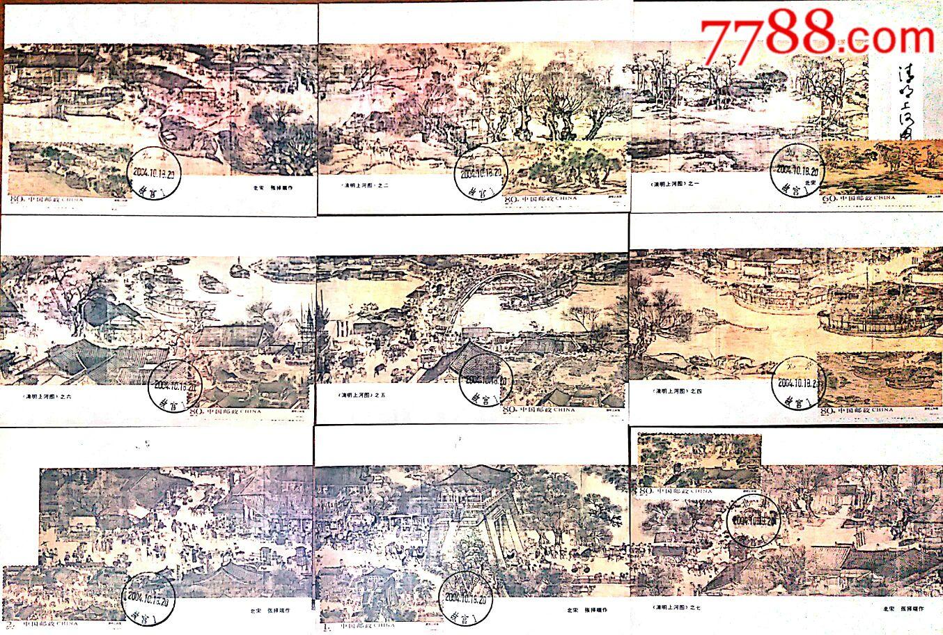 2004-26《清明上河�D》首日北京故�m原地�O限片(9全)(au20625715)_
