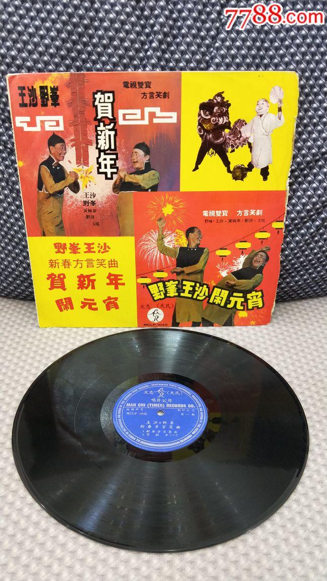 早期电视双宝方言笑剧王沙新春笑曲贺新年闹元宵黑胶LP唱片(au20631830)_