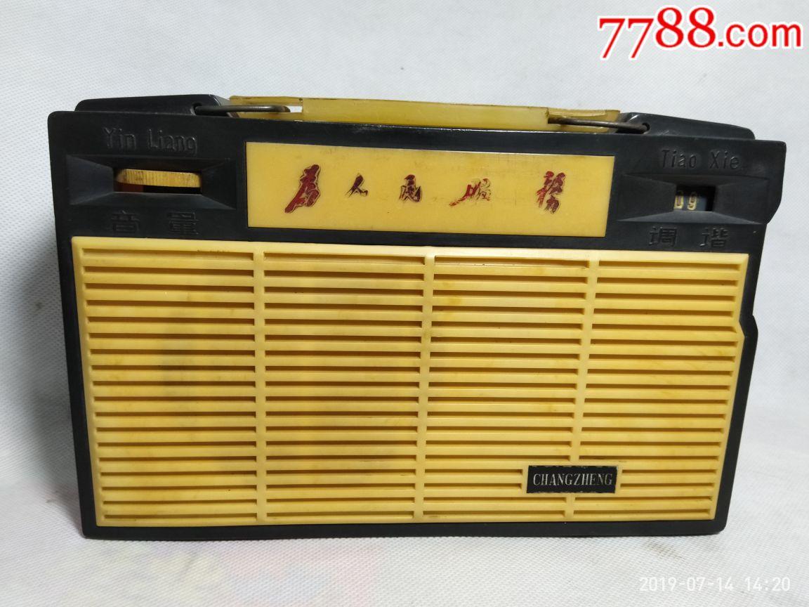 早期手提式长征牌文革语录收音机(au20632847)_