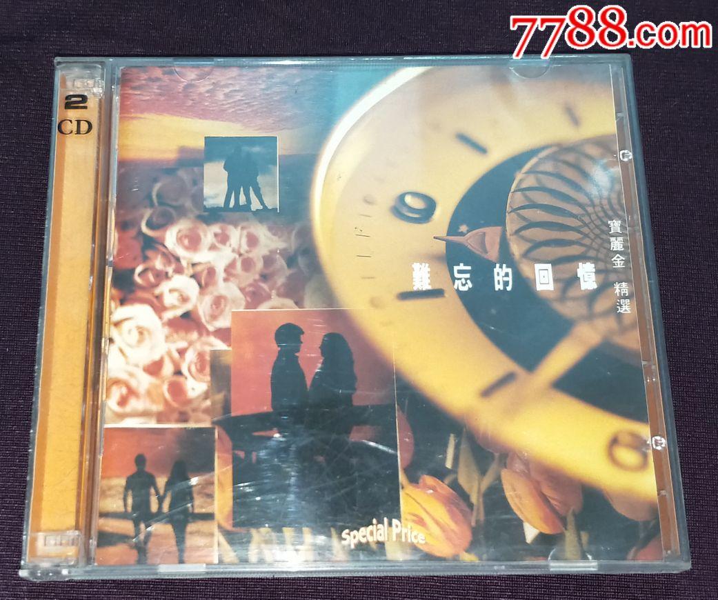 ����金精�x《�y忘的回��》HK版CD(au20635185)_