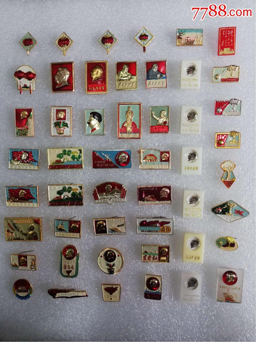 49枚-小尺寸毛主席像章(含8枚有机玻璃)(au20637068)_