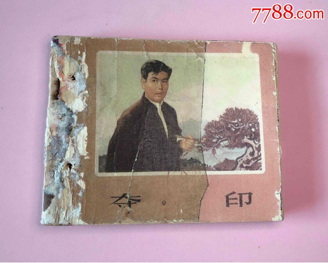夺印(au20644469)_