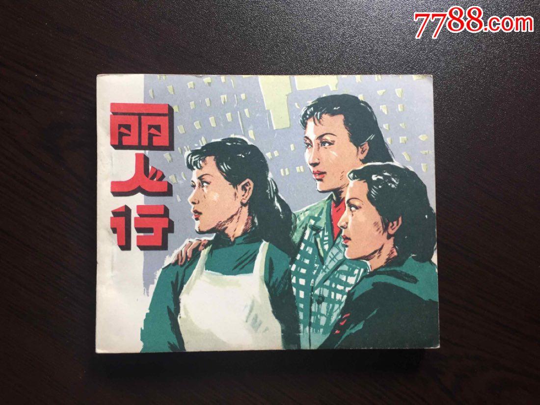 丽人行(au20646635)_