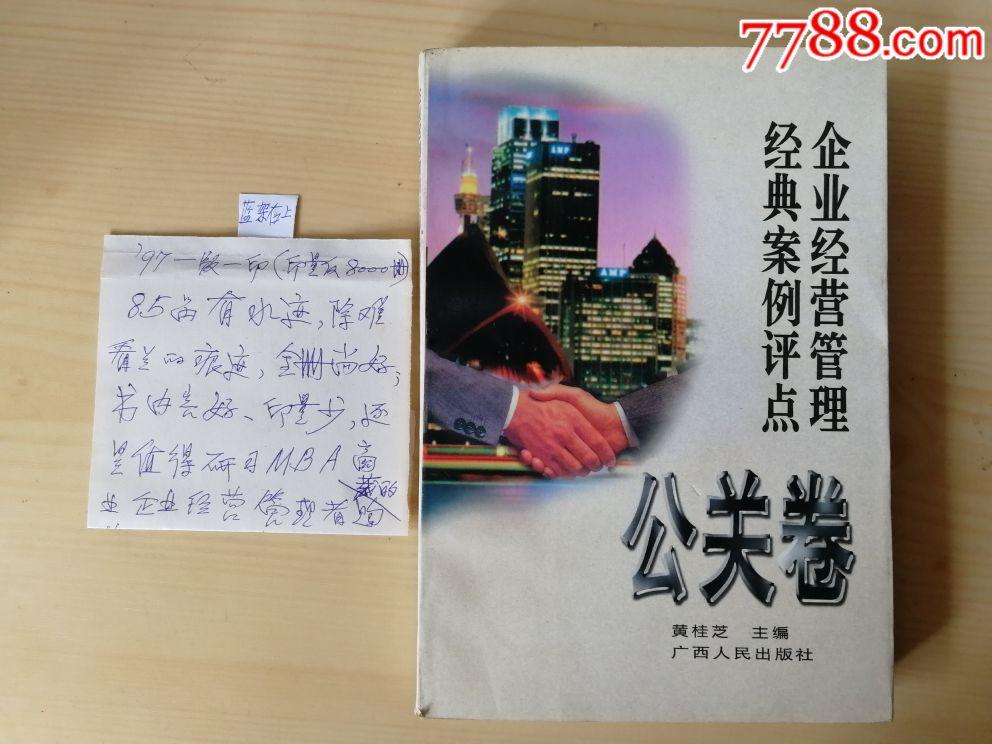 【财经类-MBA-经典书籍】公关卷(au20649456)_