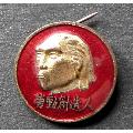 劳动创造人纪念章(zc20651682)_7788旧货商城__七七八八商品交易平台(7788.com)