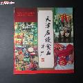 《天津名优食品》..(au20655836)_