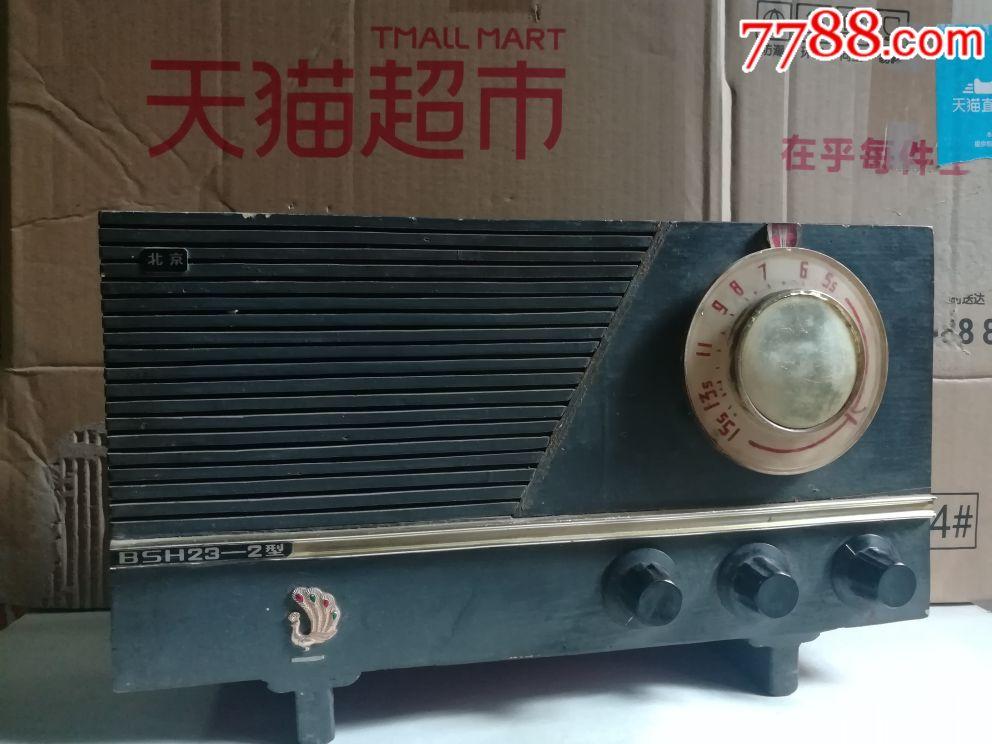 稀少北京大播钮收音机(au20660643)_