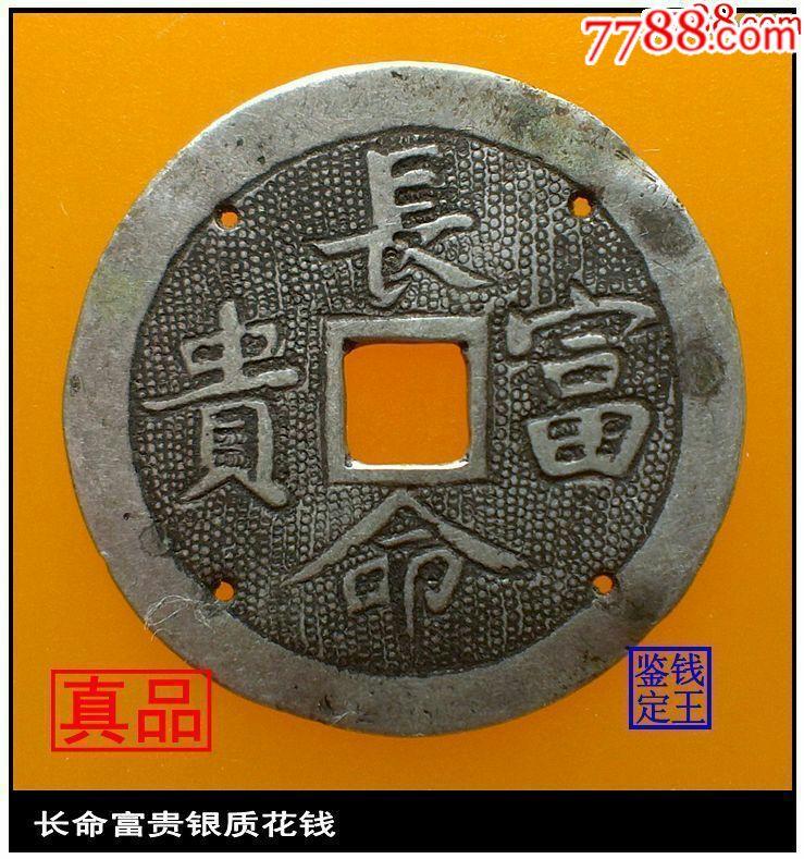 (3515)清代长命富贵吉祥银质花钱(zc20663737)_